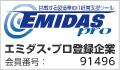 エミダスプロ登録企業
